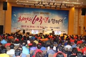 여의도순복음교회, 장로수련회 개최