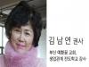 김남연권사 전도간증8