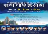 부산복음화를 위한 초교파 영적대부흥성회