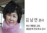 김남연권사 간증12