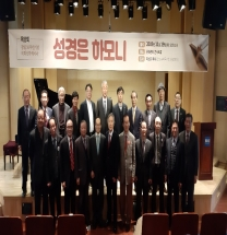 목양회, 창립 50주년 신학세미나