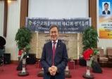 부산교회총연합회 대표회장 김경헌 목사