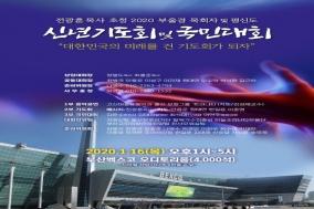전광훈 목사 초청 2020 부울경 신년기도회 및 국민대회