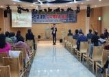 부울경 기독교수 선교대회