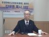 특별 대담- 예장통합 총회장 김태영 목사