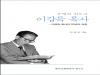 『무명의 전도자 이갑득 목사』를 쓴 이상규 교수