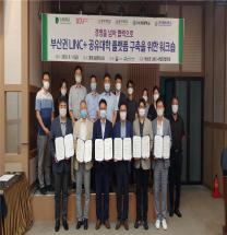 LINC+사업단, 부산권 공유대학 플랫폼 구축