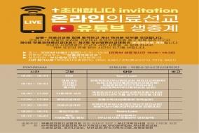 부울경의료선교대회 개최