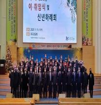 부기총 대표회장 김문훈 목사 취임 및 신년하례회