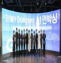 동서대 SW중심대학사업단 '동서 AI 언박싱' 개최