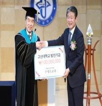 수영로교회, 고신대학교에 학교발전기금 1억원 기탁