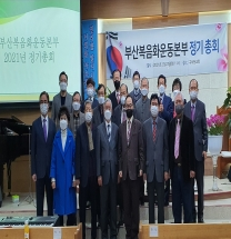 복음화운동본부 정기총회 개최