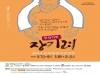 '부산시민 장기려' 연극과 무용으로 만나다