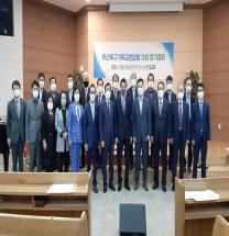 부산북기연 정기총회