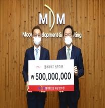 엠디엠그룹, 동서대에 발전기금 5억 원 기부