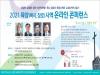 2021목양사역 온라인 콘퍼런스