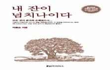 """김은태 목사의 서평 -  박동순의 """"내 잔이 넘치나이다"""""""