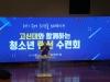 고신대와 함께하는 청소년 랜선 수련회 개최