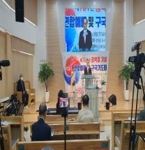제76주년 광복절 기념 연합예배